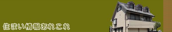 レスキュールーム 住宅リフォーム専門工務店 耐震補強 建売 注文住宅 東京都世田谷区 株式会社沖工務店