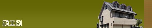 エアー断震 エアー免震 宙に浮く家 レスキュールーム 住宅リフォーム専門工務店 |株式会社 沖工務店